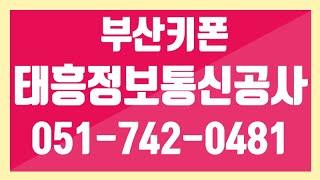 태흥정보통신공사,부산키폰,부산cctv설치,부산인터넷설치