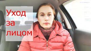 Уход за лицом Врач косметолог Елена Сергеевна Бэкингерм