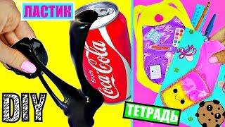 DIY Бюджетная КАНЦЕЛЯРИЯ ИЗ ЛИЗУНОВ // СНОВА В ШКОЛУ