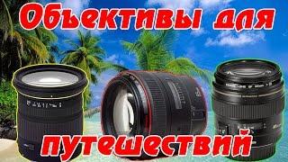 Выбор объектива для путешествий: Sigma 17-50 2.8, Sigma 30 1.4, Canon 50 1.8, Tokina 10-17 3.5(Во второй части про фотоаппараты поговорим про объективы для путешествий. В первую очередь это универсальн..., 2014-07-21T13:00:03.000Z)
