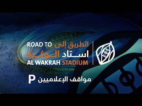 طريقك لإستاد الوكرة – مواقف الإعلاميين Your Way To Al Wakrah Stadium – Media Parking