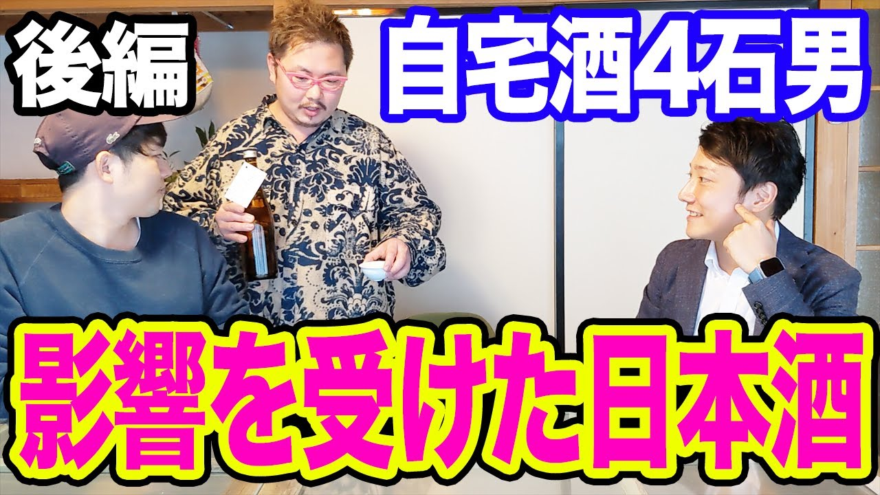 [後編]自宅日本酒4石(400升)男が影響を受けた日本酒銘柄とは?!