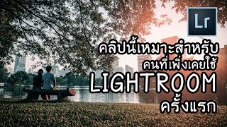 Lightroom | ใช้โปรแกรม Lightroom ได้ในคลิปเดียว | มือใหม่แต่งรูป
