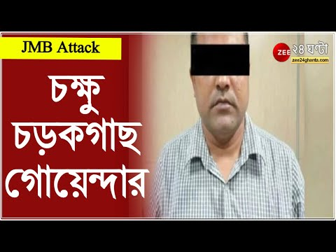 JMB Attack: কেন বারবার ভিনরাজ্যে সফর? ধৃত JMB লিঙ্কম্যানের উত্তরে কার্যত চক্ষু চড়কগাছ গোয়েন্দাদের