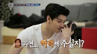 살림하는 남자들2 - 일라이, 유키스 멤버들 집으로 초대.20170301