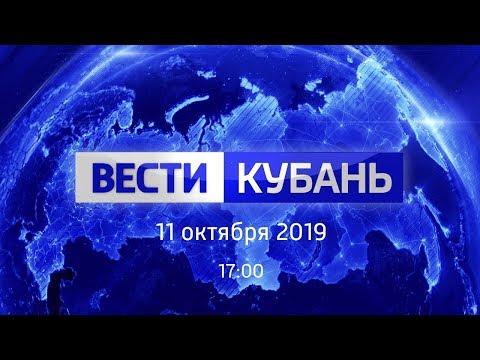 Вести.Кубань, выпуск от 11.10.2019, 17:00