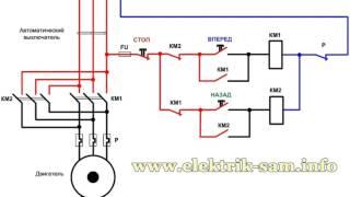 видео Схемы подключения магнитного пускателя для управления асинхронным электродвигателем