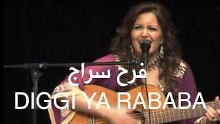 فرح سراج - Diggi ya rababa – دقي يا ربابة