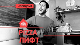 "🅰️ Pizza - Лифт (проект Авторадио ""Пой Дома"") acoustic version"