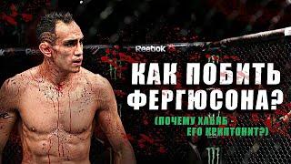 Почему Дагестанский Убийца 100% побьет Тони Фергюсона. UFC 249: Хабиб Нурмагомедов vs Элькукуй.