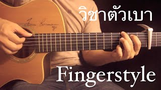 วิชาตัวเบา -Bodyslam Fingerstyle Guitar Cover by Toeyguitaree (TAB)