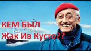 Жак Ив Кусто или ВСЕМИРНЫЙ ЗАГОВОР