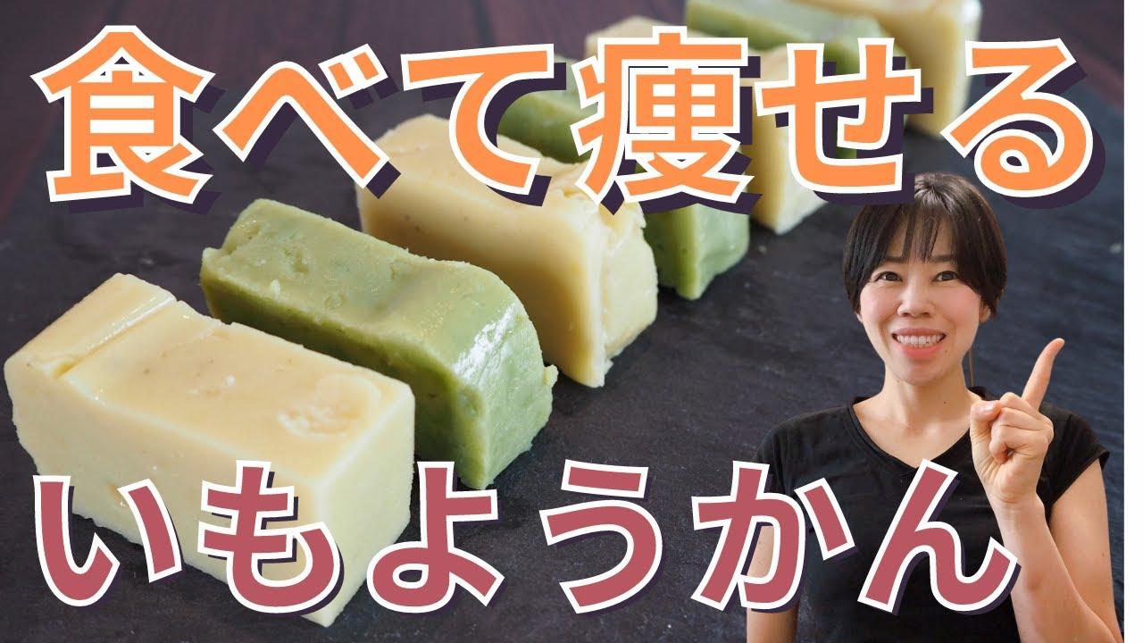 【さつまいもダイエット】食べて痩せる!激ウマの芋ようかん!材料4つだけ!お家で簡単。