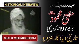 historical-interview-maulana-mufti-mehmood-ra
