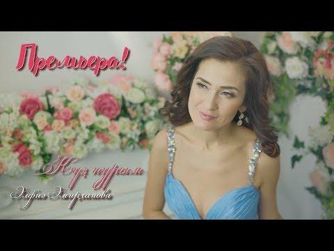 Альфия Амирханова - Куз нурым | Премьера 2019