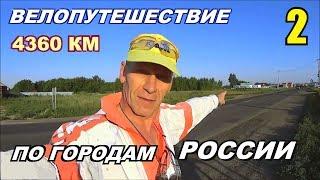 2 Адский треш   Умер на трассе   Велопутешествие по России.  Не турист.