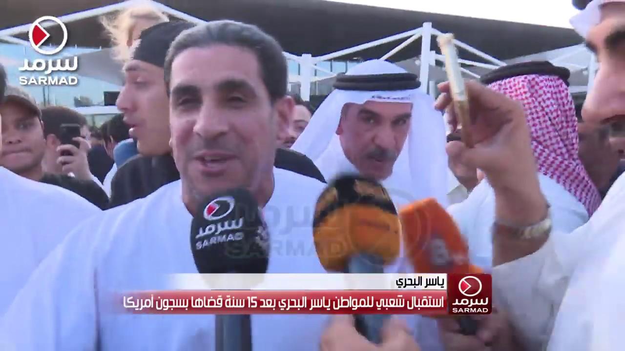 فرحة عارمة بعودة ياسر البحري إلى الكويت بعد 15 سنة قضاها في سجون أمريكا