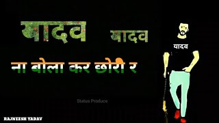 New Yadav Whatsapp Status | Ahir Whatsapp Status Video | Rajneesh Yadav | New Haryanvi song 2019