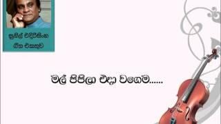 Mal Pipila Eda Wagema - Sunil Edirisinghe (Sinhala Mp3 Songs)
