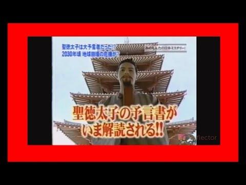 ▲裏・歴史▼ 聖徳太子2030年、恐怖の大予言![ミステリー#2]