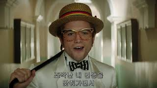 Taron Egerton - I'm Still Standing (From Rocketman)