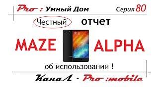 Maze Alpha обзор и подробный отчет. Серия 80