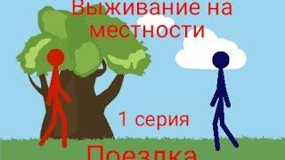 Рисуем Мультфильмы 2, сериал «Выживание ...