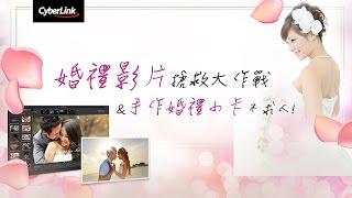 婚禮影片搶救大作戰u0026手作婚禮小卡不求人 | 訊連科技威力導演+相片大師研討會