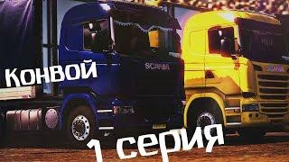 Конвой-1 серия