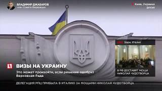 Украина может ввести визы для россиян уже на следующей неделе