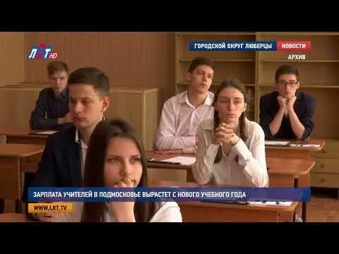 Зарплата учителей в Подмосковье вырастет с нового учебного года