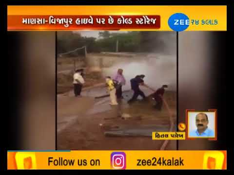 Gandhinagar: Man trapped in Cold storage due to Ammonia gas leakage at Mansa Vijapur Highway