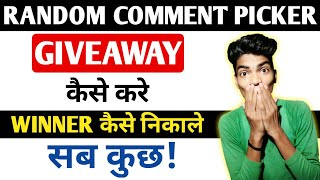 Youtube random comment picker se giveaway kaise kare | Youtube giveaway winner kaise nikale