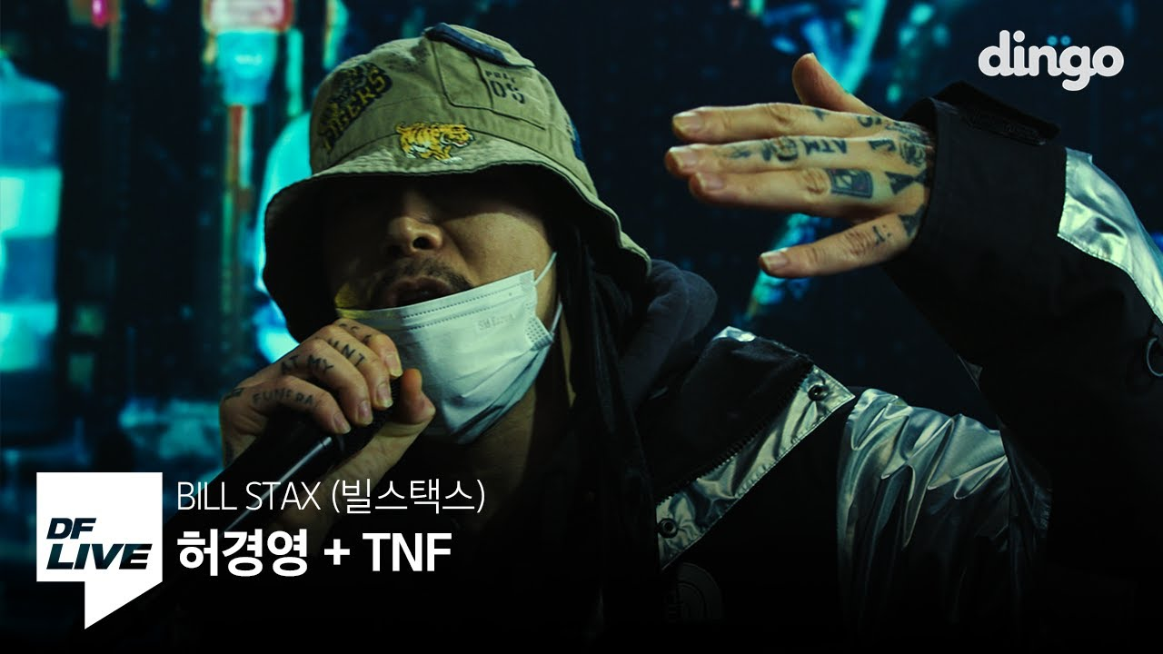 [4K] BILL STAX - 허경영(Feat.Tommy Strate) + TNF(Feat.lobonabeat!,Furyfromguxxi,Boy Wonder) | [DF LIVE]