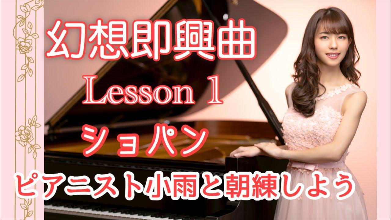 【幻想即興曲】第1回ピアノレッスン/ピアニスト小雨と朝練しよう