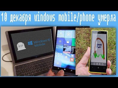 10 декабря Windows Mobile/phone умерла