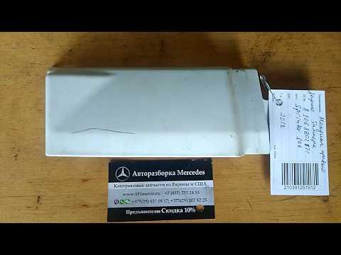 Накладка  заднего бампера  правая Mercedes Sprinter W906  A9068807321 A9068802771 A9068803071