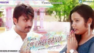 Em Cheppanu || Nenu Sailaja Cover Song || BY ANUDEEP.CH