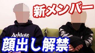 ヒカルゲームズ新メンバーの顔出し解禁!!