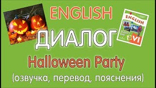 "ДИАЛОГ ""HALLOWEEN PARTY"" УЧЕБНИК 6 КЛАСС АФАНАСЬЕВА, МИХЕЕВА"
