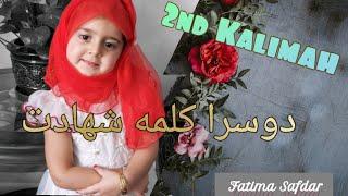 Doosra kalima Shahadat | Kalma Shahadat | Learn 2nd kalima |  Fatima Safdar