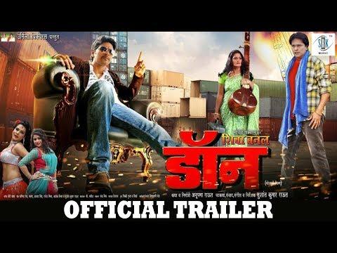 DON   Bhojpuri Movie 2018   Official Trailer   Yash Mishra, Anjana Singh