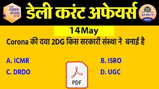 14 May Current Affairs in Hindi | Current Affairs Today | Daily Current Affairs Show | Exam