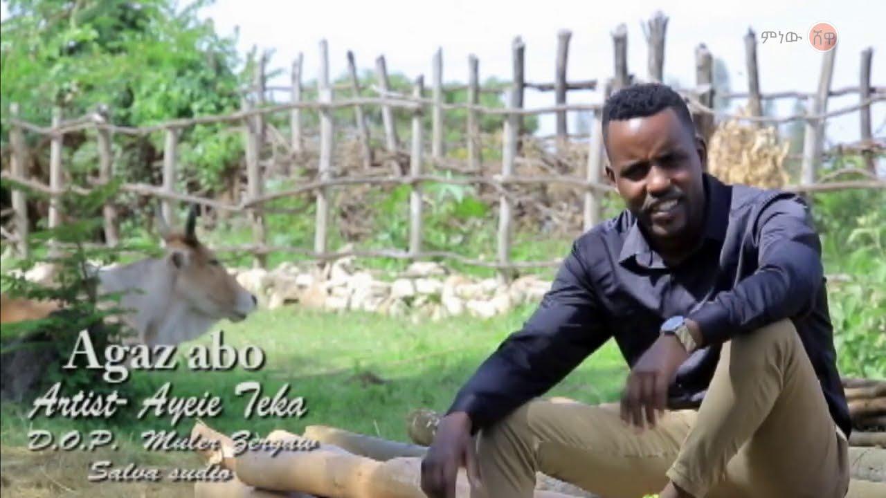 Download Ethiopian Music : Ayele Teka (Agaz Abo) አየለ ተካ (አጋዝ አቦ) - New Ethiopian Music 2020(Official Video)