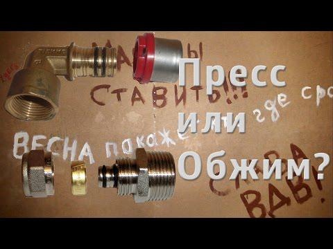 Прессовой или обжимной фитинг / Press or compression fitting