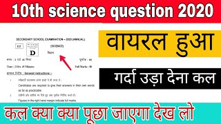 10th science important question 2020||class 10th v.v.i question 2020|| viral question जल्दी देखो