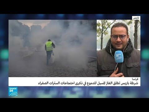 فرنسا: اشتباكات عنيفة بين الشرطة ومتظاهرين خلال مسيرة -السترات الصفراء-  - 18:01-2019 / 11 / 18