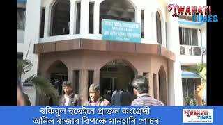 Breaking l DEFERMATION CASE IN NAGAON