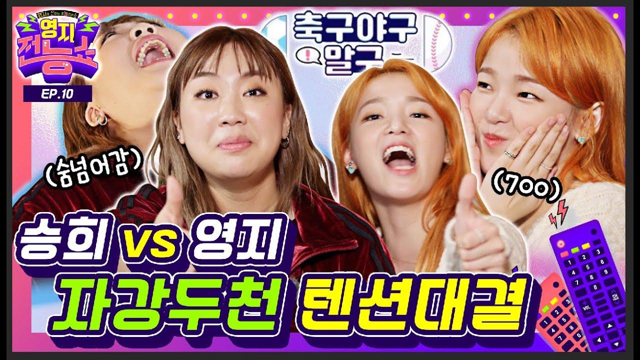 이 영상을 편집하면서 웃길 때마다 이마를 쳤더니 거북목이 완치됐습니다  [영지전능쇼📺 / EP.10]ㅣAlmighty Youngji show