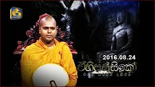 Ehipassiko | Thitthagalle Anandasiri Thero - 24th August 2016